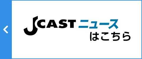 J-CASTニュースはこちら
