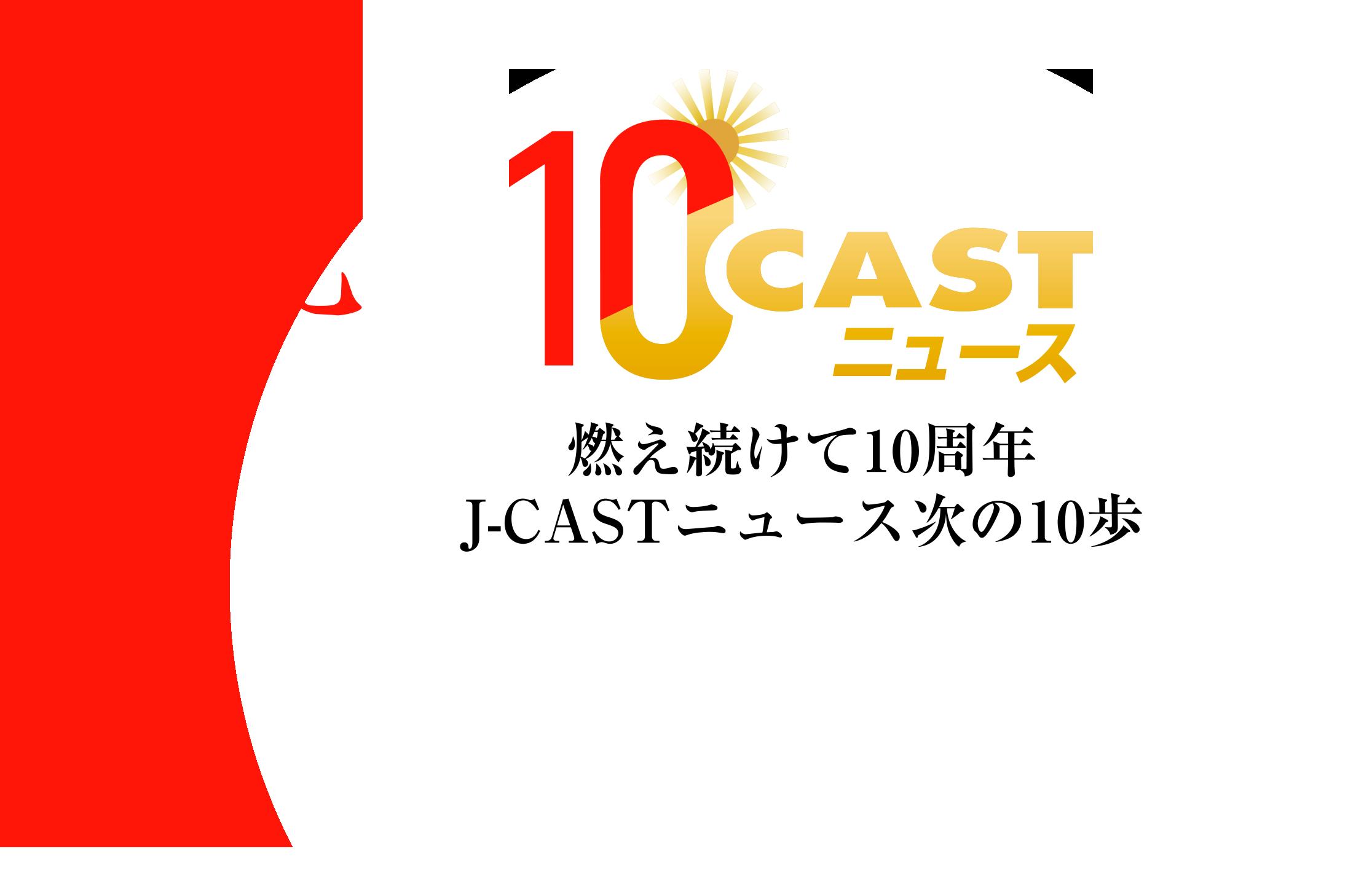 御礼創刊10周年 燃え続けて10周年J-CASTニュース次の10歩
