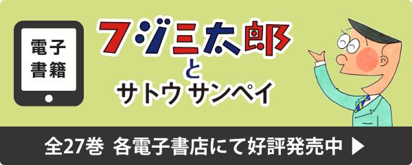電子書籍 フジ三太郎とサトウサンペイ 好評発売中