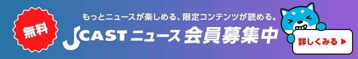 J-CASTニュース会員募集中