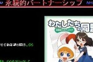 「萌えマンガ」で日米同盟をPR 在日米軍の広報サイトが話題