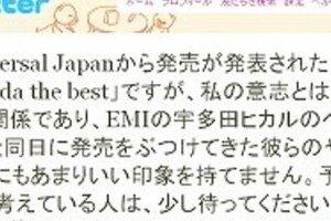 宇多田ヒカル「ベスト盤買うな!」 ツイッターで激怒した裏事情