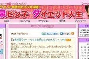 泉ピン子「何だ素人、コラ!」 上田兄罵倒でブログ「炎上」騒ぎ