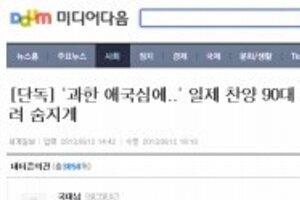 95歳男「日本統治よかった」発言で殴り殺される 韓国ネットでは「死んで当然」「正義の審判だ」