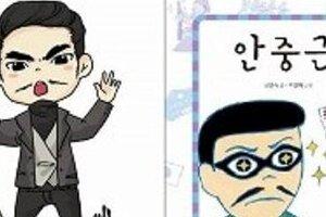安重根の伝記に子供向け「キラキラキャラ」 韓国で幼少期から「義挙」「反日」刷り込み進む