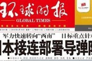 中国共産党系の環球時報が1面で大誤報 「自衛隊が宮古島にミサイル配備を完了」