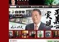 鳩山邦夫氏の所得、歴代最高の29億円! 相続した株式売却、アベノミクスの恩恵