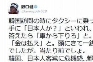野口健、韓国のタクシーで受けた「日本人差別」を告白 「日本人旅行者が減るのも無理はない」
