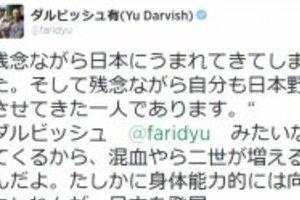 ダルビッシュ「混血、二世」罵倒されカチン 「残念ながら日本野球を発展させてきた一人です」