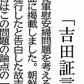 朝日だけじゃなかった「吉田証言」、北海道新聞も取り消し 他の全国紙やブロック紙「ほおかむり」いつまで?