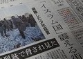 読売、産経が朝日のシリア取材「批判」 外務省は渡航見合わせ強く求めていた