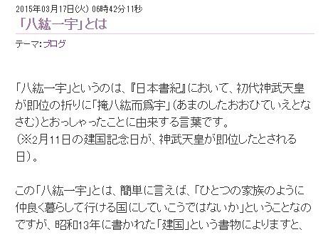 三原じゅん子参院議員はブログで「八紘一宇」の意味を改めて説明した