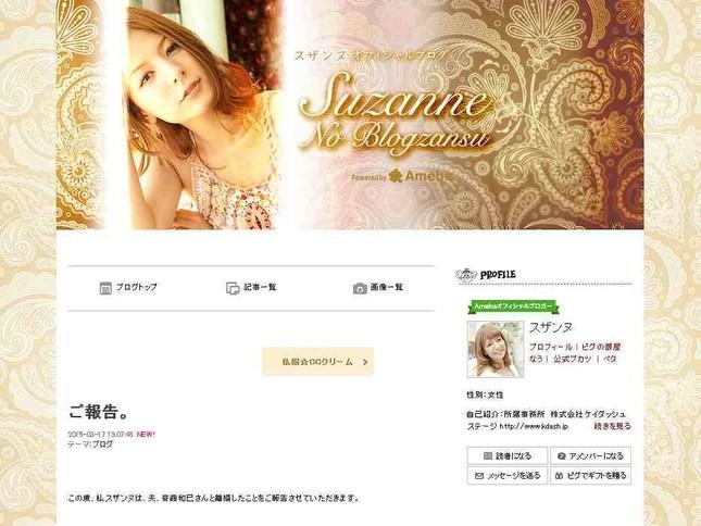 スザンヌさんも17日にブログで離婚を報告(画像はスザンヌさん公式ブログのスクリーンショット)