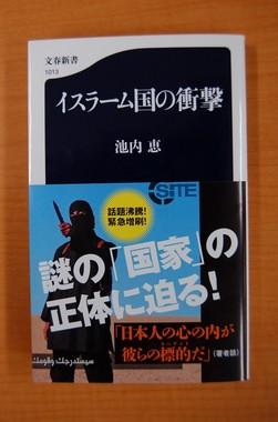 池内氏が「剽窃被害」を訴えた著書