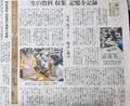 全国紙の文化部が4年たった東日本大震災をどう取り上げたか【福島・いわき発】