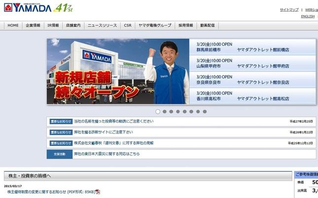 ヤマダ電機も東京・新橋に1棟まるごと「免税店」をオープン!(画像は、ヤマダ電機のホームページ)