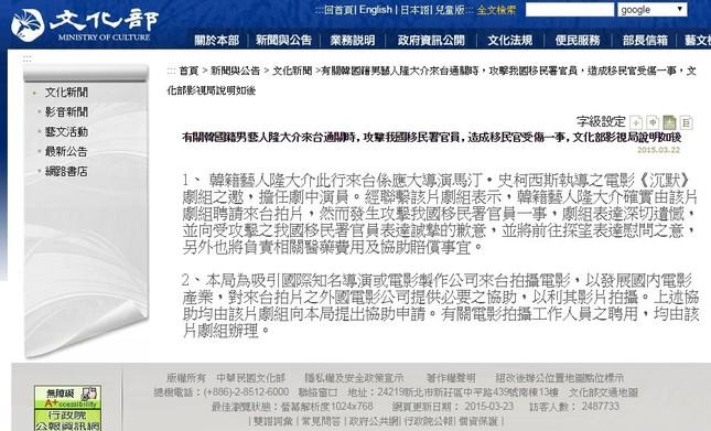 台湾の行政当局のウェブサイトでも事件は公表された