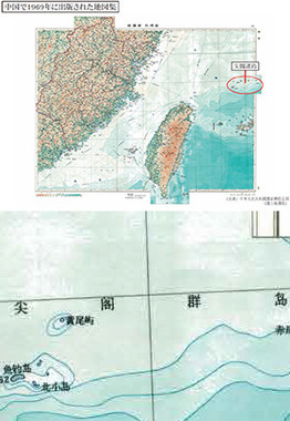 発見された1969年刊行の中国製地図(中華人民共和国国家測絵総局作成、原田義昭衆院議員提供)。「尖閣群島」とある