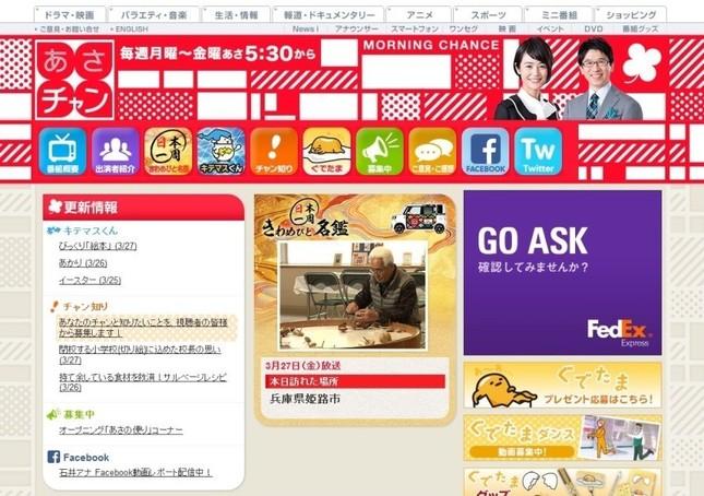 3月30日からリニューアルする「あさチャン!」(画像は番組公式サイトのスクリーンショット)