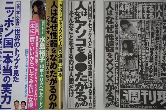 左から週刊現代の表紙、朝日新聞に掲載された広告、読売新聞に掲載された広告。ぞれぞれ微妙に表現が違っている