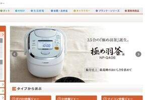 象印マホービン株価が急騰、31日もストップ高 炊飯ジャーや魔法瓶が中国人に売れに売れる!