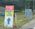 山菜採り、キノコ狩りは「趣味」ではない【福島・いわき発】