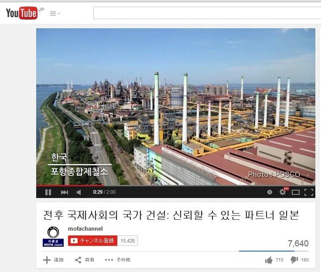 外務省は韓国語を含む10か国語で動画を公開している。動画には浦項製鉄所も登場する