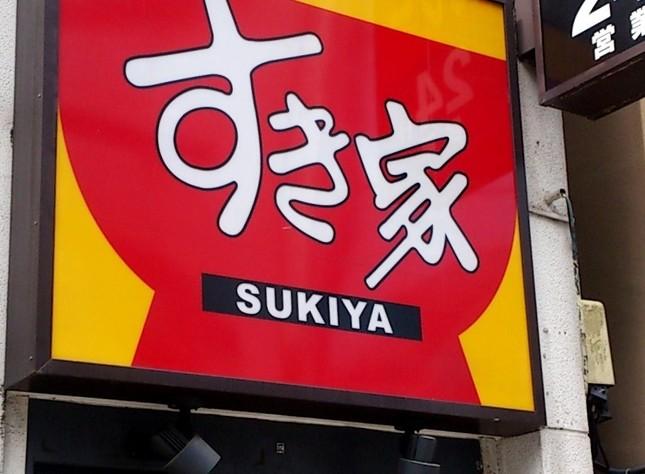 もう「安売り」牛丼は食べられない? 「すき家」350円に値上げ
