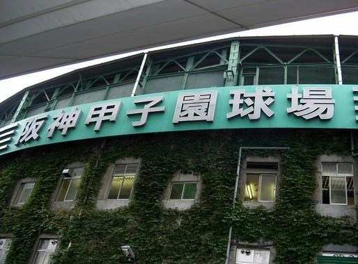 福井県勢初制覇で、熱戦の幕を閉じた甲子園
