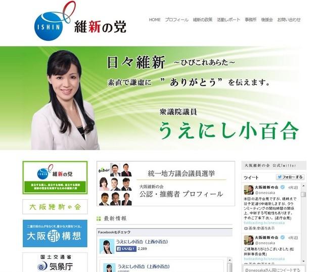 2日時点のトップページ(画像は公式サイトのスクリーンショット)