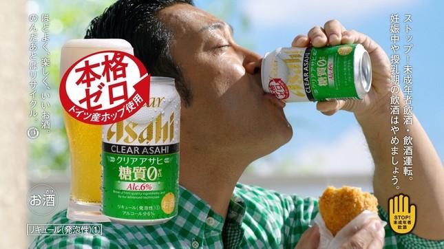 「クリアアサヒ 糖質ゼロ」テレビCMに出演した山口智充さん(アサヒホールディングス提供)