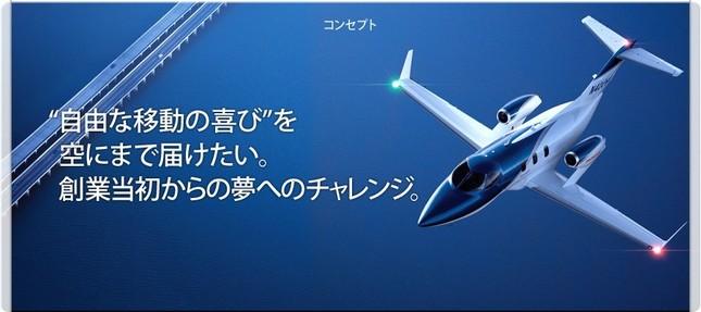 航空機の開発・生産はホンダの悲願(画像はHondaのホームページより)