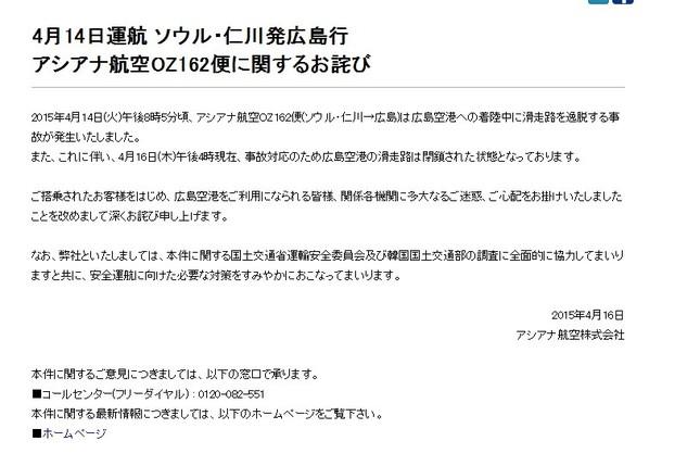 「アシアナ航空のウェブサイトでは簡単な謝罪文が掲載されているだけで、事故についてはほとんど説明されていない」