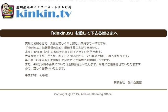 4月6日にインターネット放送局が突然閉鎖された時には「諸事情のため」とのみ説明された