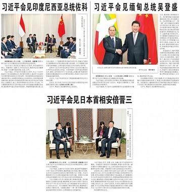 2015年4月23日付の人民日報の紙面。1面に載ったインドネシア、ミャンマーとの会談(写真上半分)では背景に国旗があるが、2面に載った安倍首相との会談(同下半分)では見当たらない