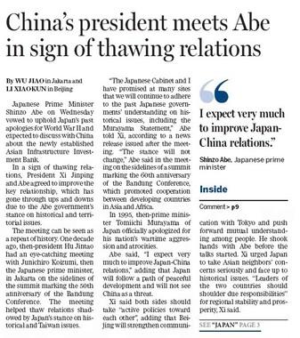 英字紙は1面で日中首脳会談について報じた