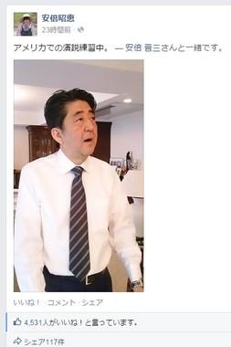 昭恵夫人は訪米直前、フェイスブックに安倍首相が演説を練習する様子を投稿した