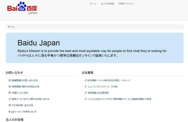 「Baidu.jp」で検索ボックスの表示はなくなった