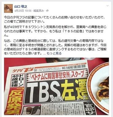 山口氏はフェイスブックで説明
