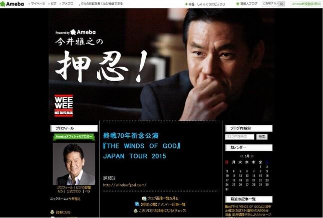 今井さんのブログには妻へのエールも寄せられている