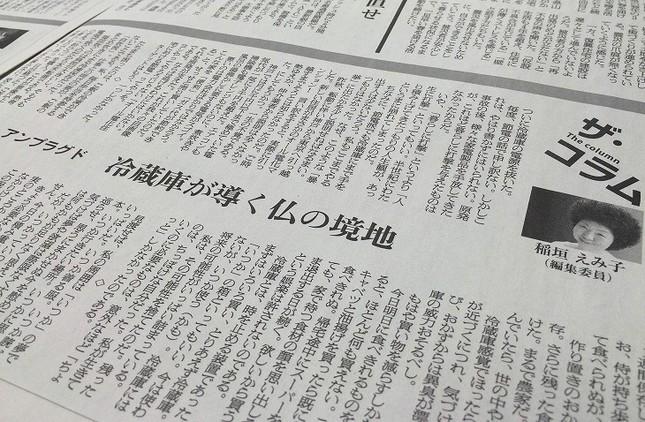 アフロが、いや、朝日新聞4月16日付コラムが話題に