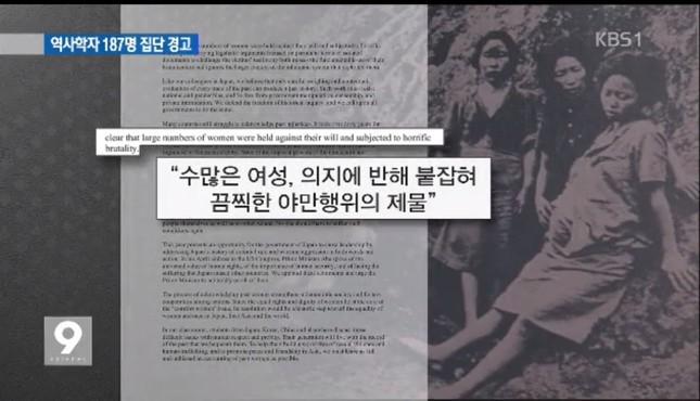 韓国のKBSテレビは、声明の内容を「数多くの女性が自分の意志に反して捕らえられ、恐ろしい野蛮な行為の犠牲となった」などと伝えた