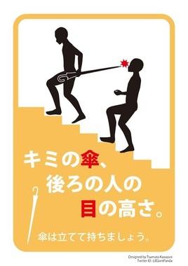 ネット上では注意喚起ポスターを作る動きも(画像は皮算積人さんのホームページ「Grayscale Lovers」より)