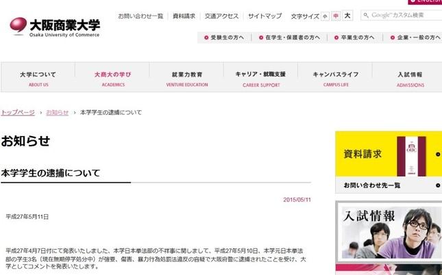 合宿中に暴行や強要が行われた疑い(画像は大阪商業大学のホームページ)