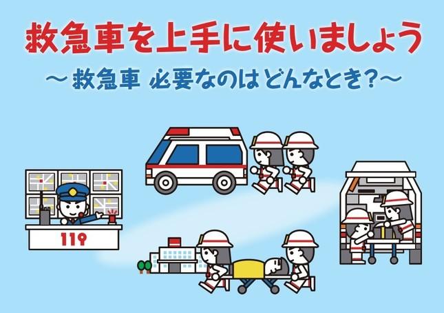 消防庁では「救急車を上手に使いましょう」と題した救急車利用マニュアルを作成し、適切な利用を呼びかけている。表紙のイラストが目を引く