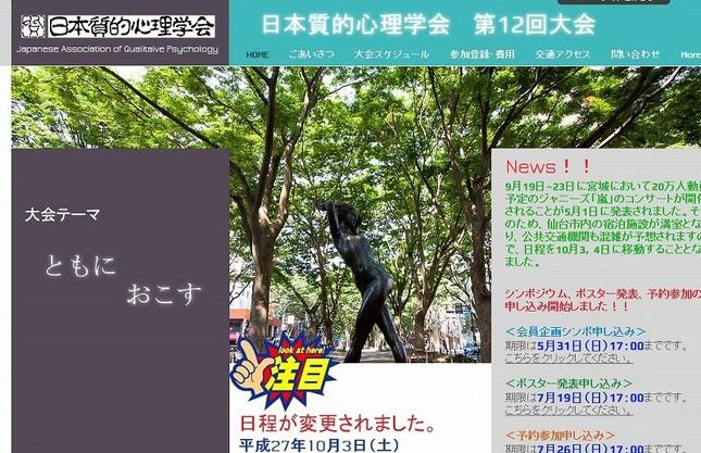 「嵐ショック」は続きそう(画像は日本質的心理学会第12回大会のホームページ)