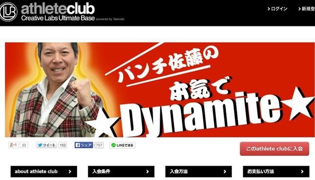 「athlete club」内のパンチ佐藤のページ。「ご質問に全力で、お答えさせて頂きます」