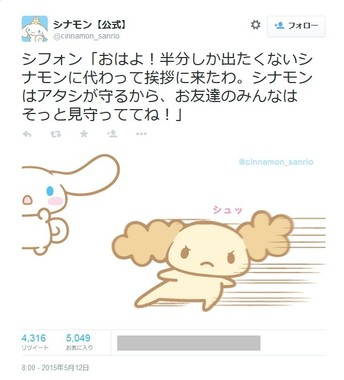 シフォンのツイートは5000以上「お気に入り」に登録されるなど反響を呼んだ(画像はツイートのスクリーンショット)