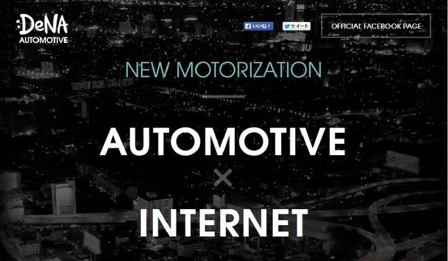 DeNAが「ロボットタクシー」事業に参入!(画像は、DeNA「オートモーティブ」事業のホームページ)