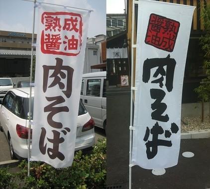 「にく次郎」と「丸源ラーメン」ののぼりがそっくり!(左がにく次郎、右が丸源ラーメン。写真は、物語コーポレーション提供)